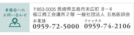 五島医師会へのお問い合わせ