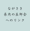 長崎県内へのリンク
